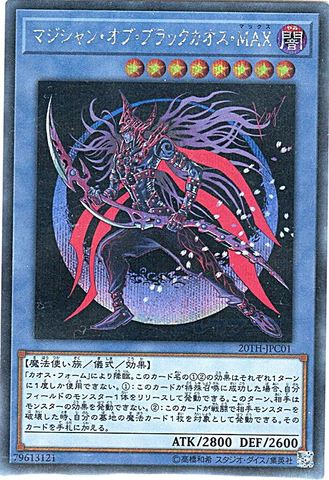 マジシャン・オブ・ブラックカオスMAX (Secret/20TH-JPC01)