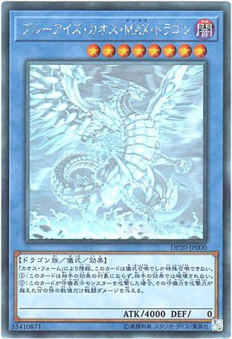 ブルーアイズ・カオス・MAX・ドラゴン (Holographic/DP20-JP000)④儀式闇8