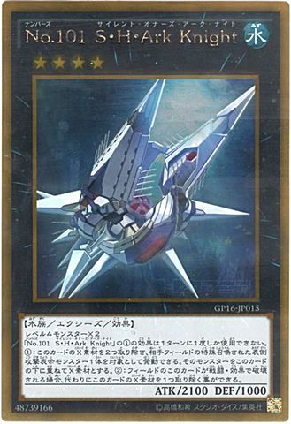 No.101 S・H・Ark Knight (Gold/GP16-JP015)⑥X/水4