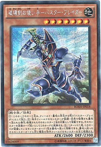 破壊剣の使い手-バスター・ブレイダー (Secret/BOSH-JP018)③地7