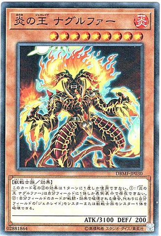炎の王 ナグルファー (N/N-P/DBMF-JP030)③炎9