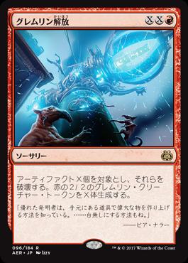 グレムリン解放/Release the Gremlins/AER-096/R/赤