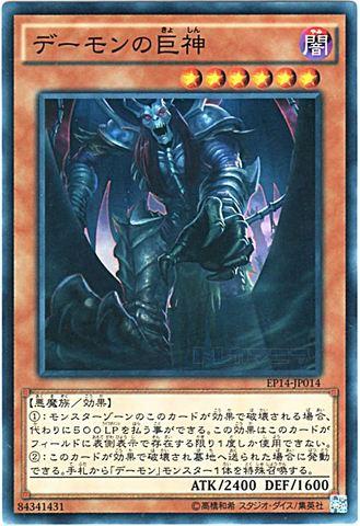 デーモンの巨神 (Normal/EP14)
