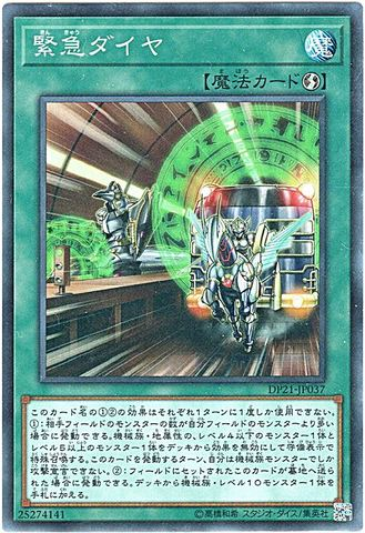 緊急ダイヤ (Super/DP21-JP037)列車①速攻魔法