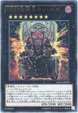 DDD双暁王カリ・ユガ (Ultra/DOCS-JP050)⑥X/闇8