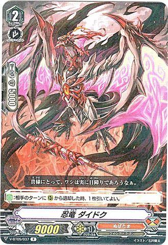 忍竜 ダイドク R VBT05/037(ぬばたま)