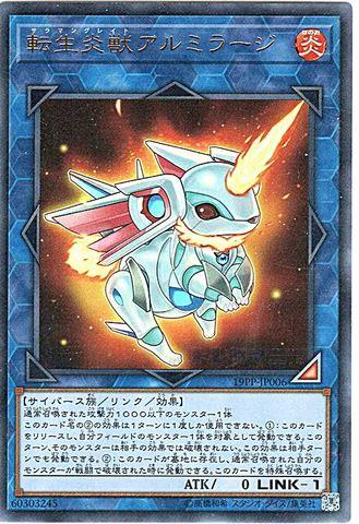 転生炎獣アルミラージ (Secret/19PP-JP006)⑧L/炎1