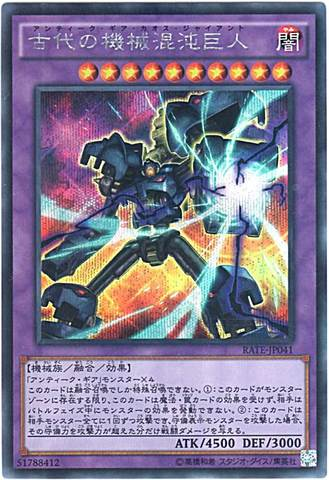 古代の機械混沌巨人 (Secret/RATE-JP041)⑤融合闇10