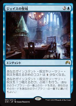 ジェイスの聖域/Jace s Sanctum/ORI-061/R/青