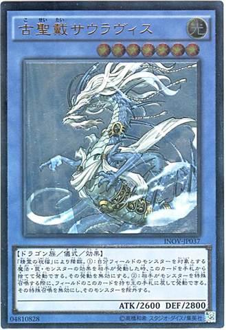 古聖戴サウラヴィス (Ultimate/INOV-JP037)④儀式光7