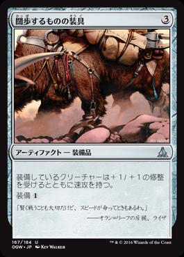 闊歩するものの装具/Strider Harness/OGW-167/U/無色
