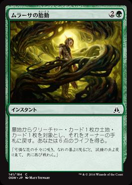 ムラーサの胎動/Pulse of Murasa/OGW-141/C/緑