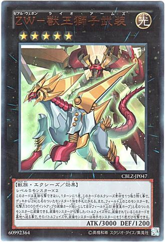 ZW-獣王獅子武装 (Ultra)