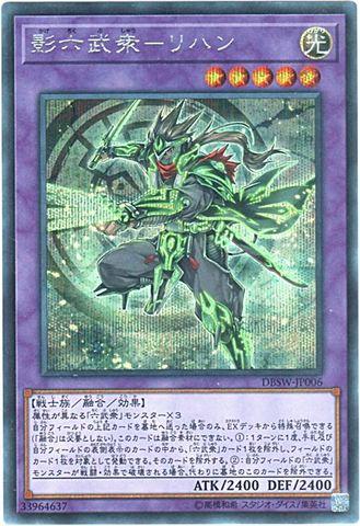 影六武衆-リハン (Secret/DBSW-JP006)