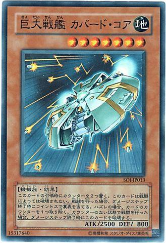 巨大戦艦 カバード・コア (Super)