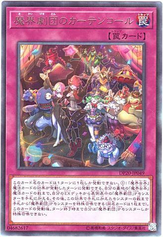 魔界劇団のカーテンコール (Rare/DP20-JP049)