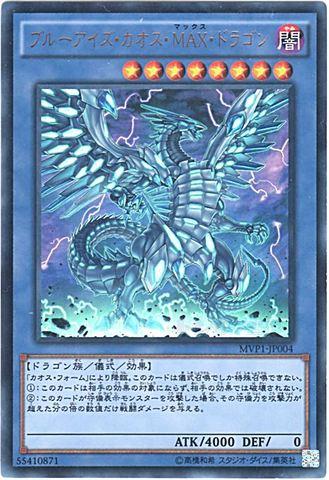 ブルーアイズ・カオス・MAX・ドラゴン (KC-Ultra/MVP1-JP004)④儀式闇8