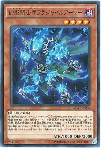 幻影騎士団フラジャイルアーマー (Super/SPWR-JP005?)③闇4
