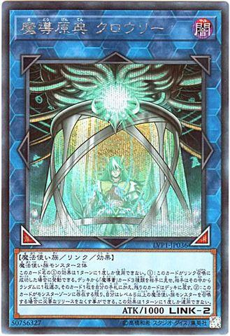 魔導原典 クロウリー (Secret/LVP1-JP036)