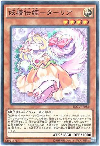 妖精伝姫-ターリア (N-Rare/INOV-JP035)③光4