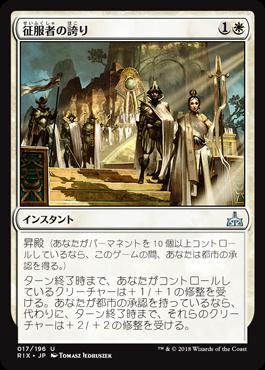 征服者の誇り//RIX-017/U/白