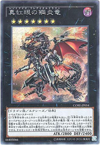 真紅眼の鋼炎竜 (Secret/CORE-JP054)