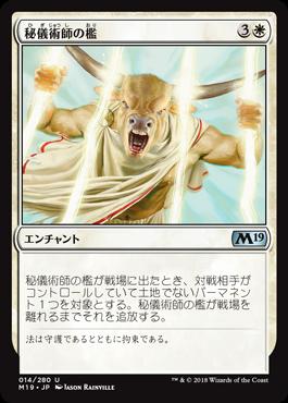 秘儀術師の檻//M19-014/U/白
