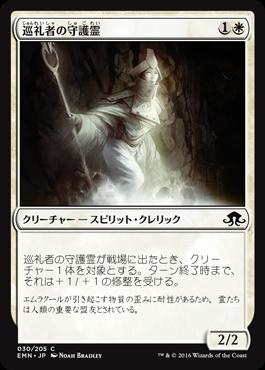 巡礼者の守護霊/Guardian of Pilgrims/EMN-030/C/白