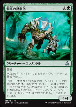 洞察の具象化/Embodiment of Insight/OGW-131/U/緑