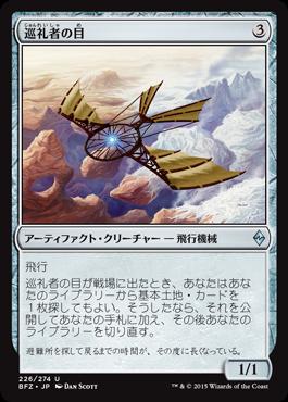 巡礼者の目/Pilgrim s Eye/BFZ-226/U/無色