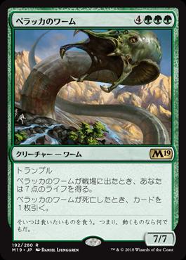 ペラッカのワーム//M19-192/R/緑