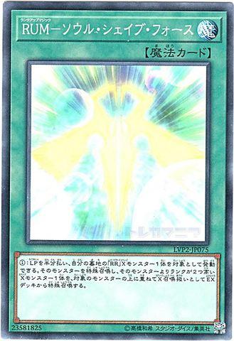 RUM-ソウル・シェイブ・フォース (Normal/LVP2-JP075)RR①通常魔法
