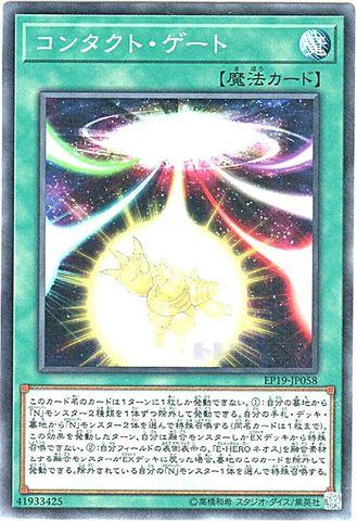 コンタクト・ゲート (N/EP19-JP058)・EP19①通常魔法