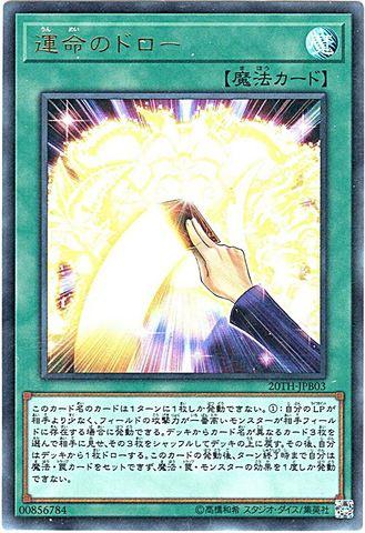 運命のドロー (Ultra/20TH-JPB03)①通常魔法