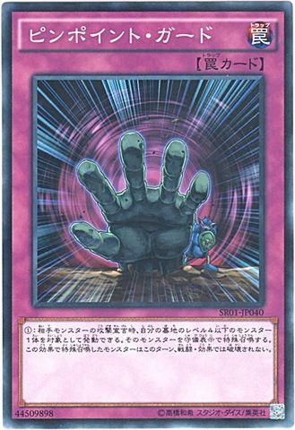 ピンポイント・ガード (Normal/SR01-JP040)