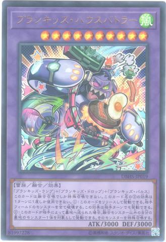 プランキッズ・ハウスバトラー (Ultra/DBHS-JP019)⑤融合風10