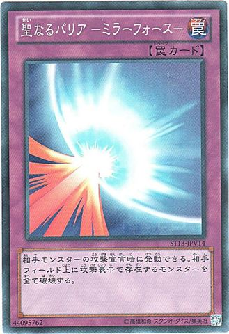 聖なるバリア -ミラーフォース- (Super/ST13-JPV14)