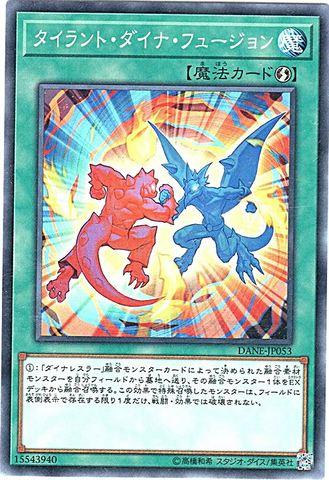 タイラント・ダイナ・フュージョン (Normal/DANE-JP053)①速攻魔法