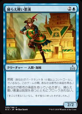 捕らえ難い悪漢//RIX-055/U/青