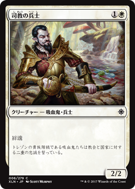 司教の兵士/Bishop's Soldier/XLN-006/C/白