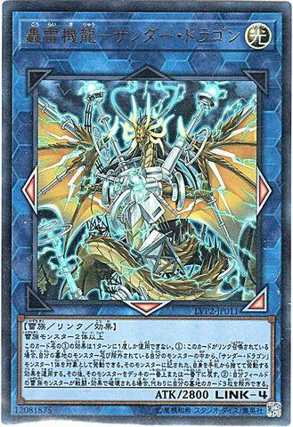 轟雷機龍-サンダー・ドラゴン (Ultra/LVP2-JP011)⑧L/光4