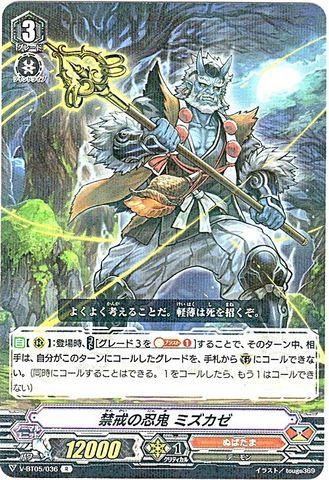 禁戒の忍鬼 ミズカゼ R VBT05/036(ぬばたま)