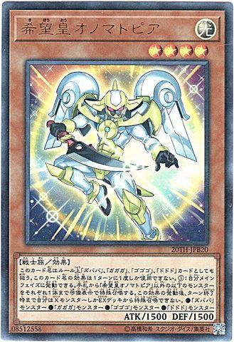 希望皇オノマトピア (Ultra/20TH-JPB20)③光4