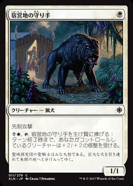 宿営地の守り手/Encampment Keeper/XLN-011/C/白