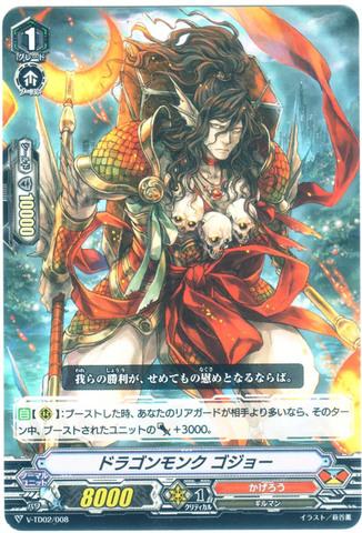 ドラゴンモンク ゴジョー(VTD02/008)