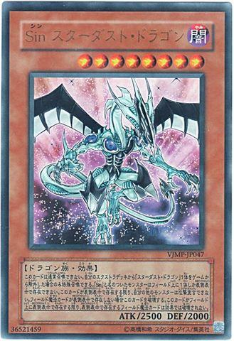 Sin スターダスト・ドラゴン (Ultra)③闇8