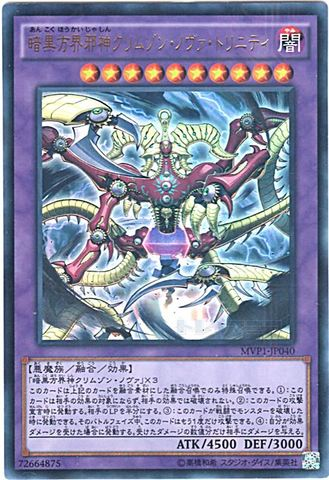 暗黒方界邪神クリムソン・ノヴァ・トリニティ (KC-Ultra/MVP1-JP040)⑤融合闇10