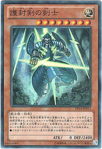 護封剣の剣士 (Super)③光8