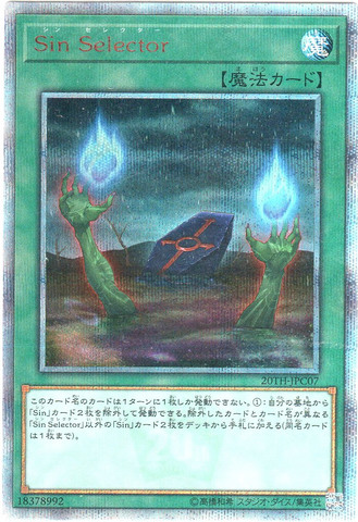 Sin Selector (20th Secret/20TH-JPC07)①通常魔法