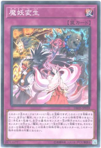 魔妖変生 (N/N-P/DBHS-JP039)魔妖②通常罠